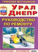 Ремонт мотоциклов Урал, ремонт мотоциклов Днепр.