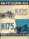 Мотоциклы К-125 К-175 и их модификации